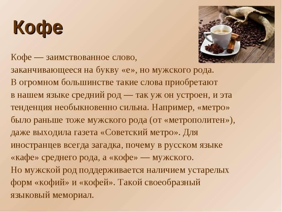 Кофе он или оно, как же правильно? какого рода слово кофе? новые правила, видео объяснение