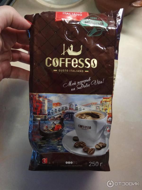 Кофе coffesso (кофессо) - история бренда, ассортимент, цены и отзывы