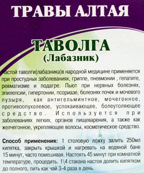 Лабазник (таволга) – лечебные свойства и рецепты применения