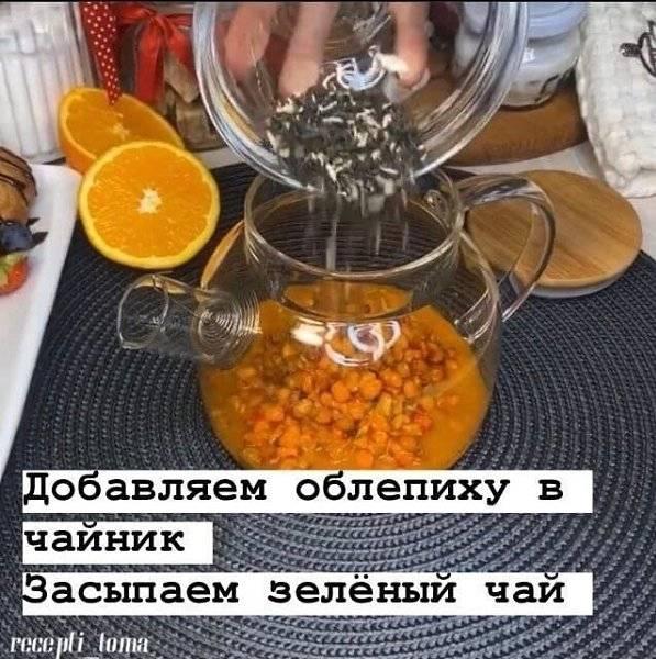 Витаминный чай для иммунитета рецепт с фото
