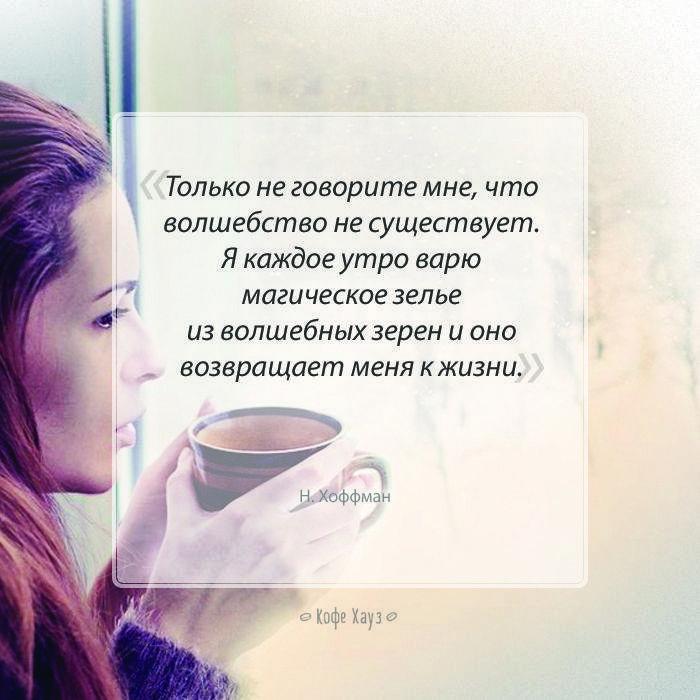 Цитаты про кофе   точка сборки   vothouse
