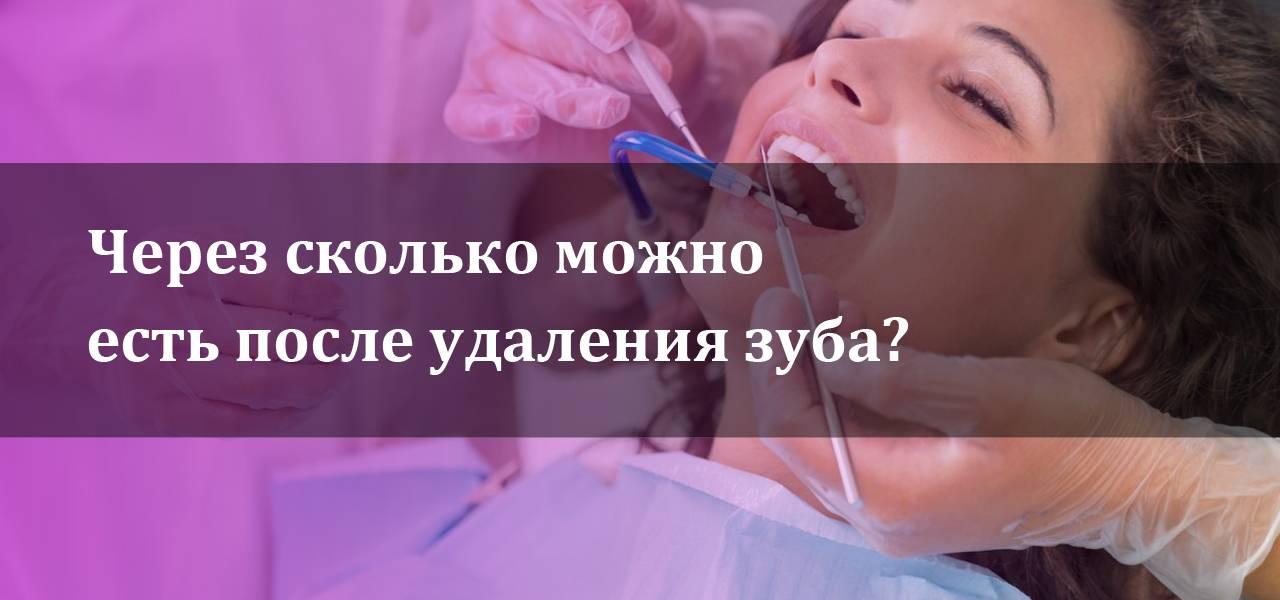 Прием еды после операции удаления зуба
