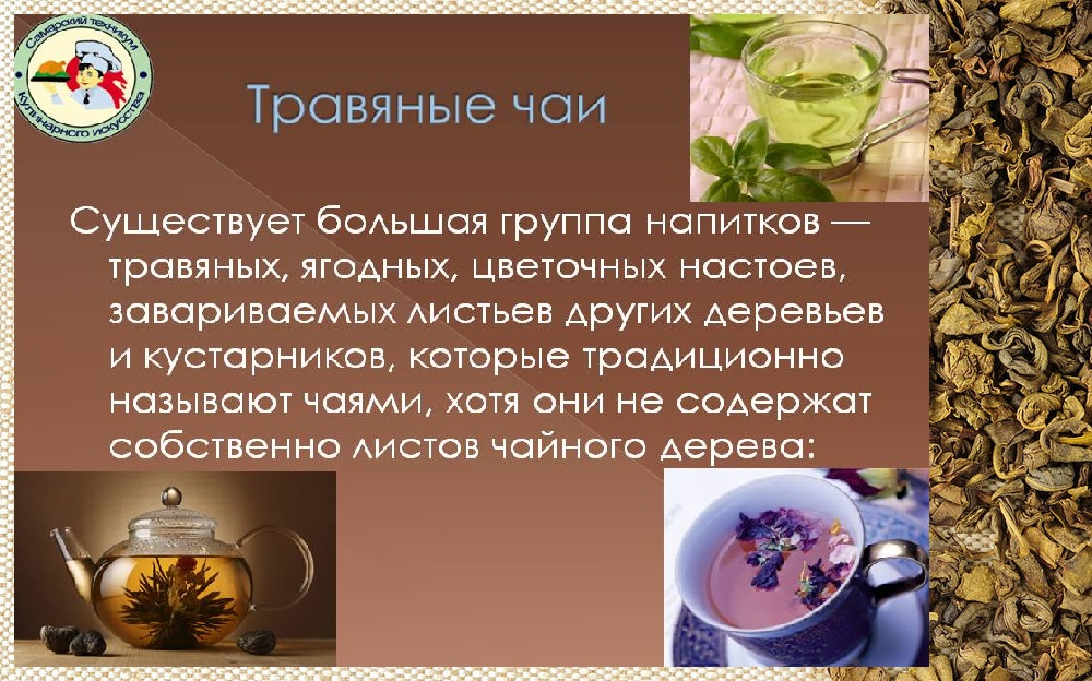 Листовой чай: как выбирать и как заваривать