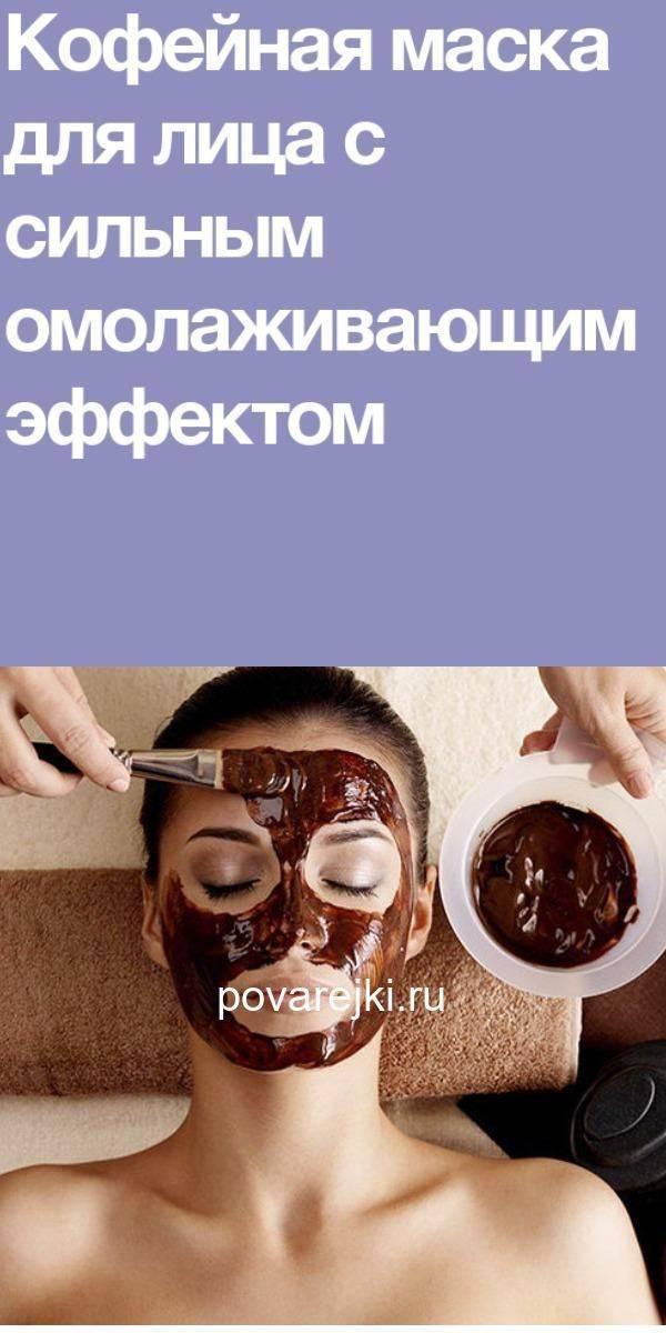 Кофейные маски для лица