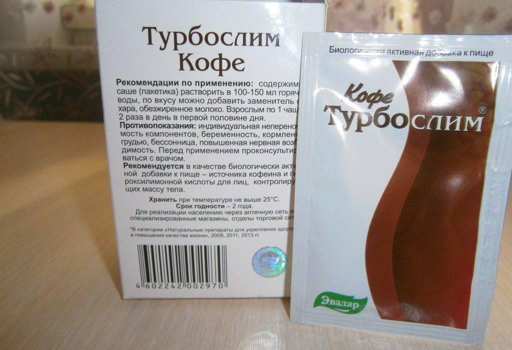 Турбослим: чай для похудения, все за и против, свойства и особенности