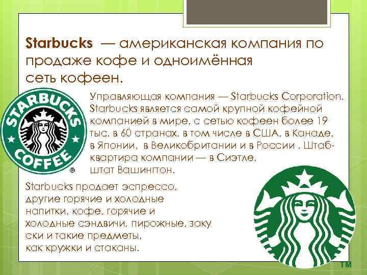 Старбакс франшиза в россии: цена
