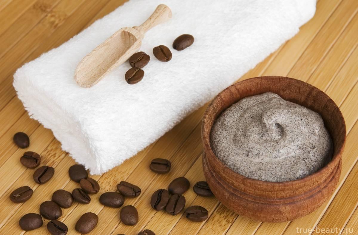 Что дает кофейная гуща для лица?