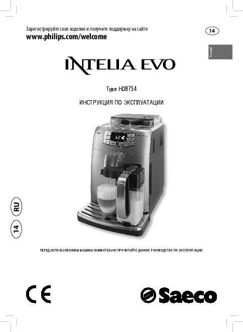 9 лучших профессиональных кофемашин - рейтинг 2020
