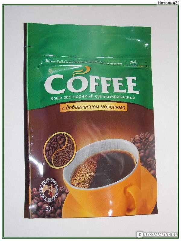 Сублимированный кофе - что это значит