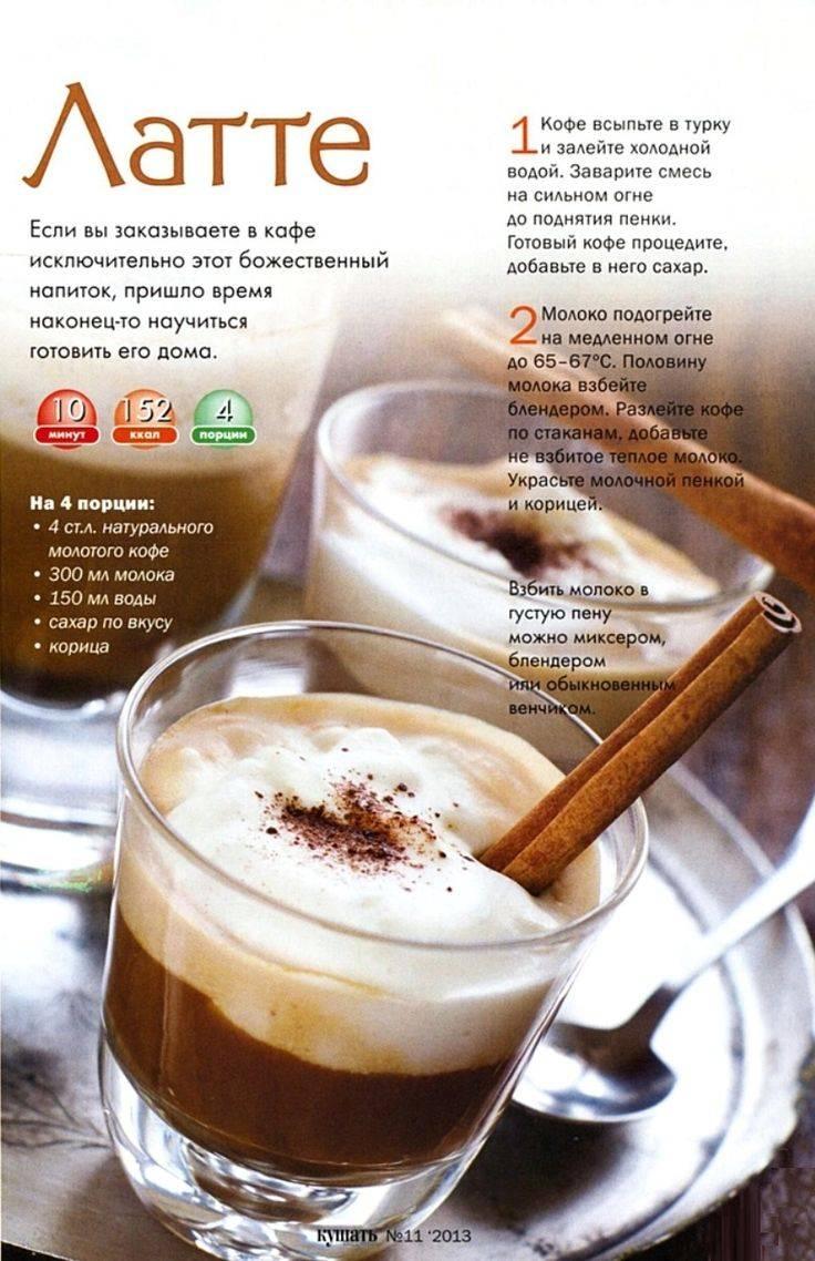 Кортадо – кофе с топленым молоком. рецепт в домашних условиях. чем отличается от других молочно-кофейных напитков