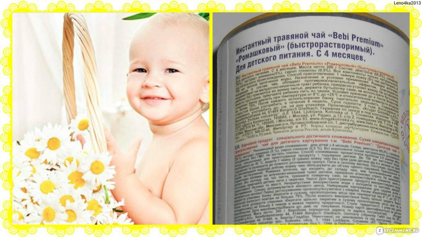 Ромашка для новорожденных при коликах: возможные способы применения