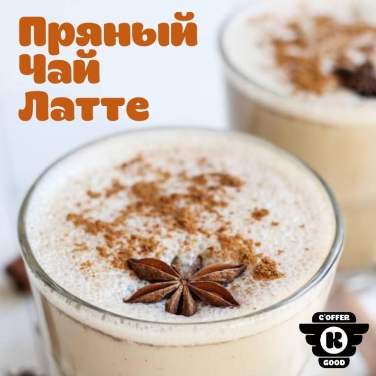 Чай латте рецепт как в шоколаднице. пряный чай латте рецепт приготовления
