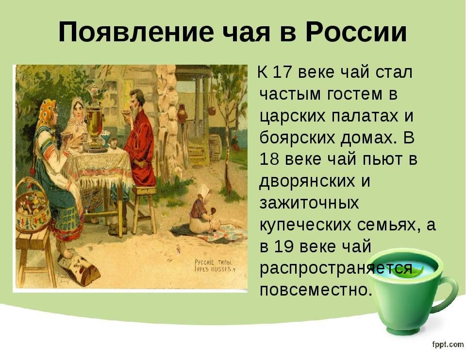 История чая от древности до наших дней, традиции, связанные с чаепитием