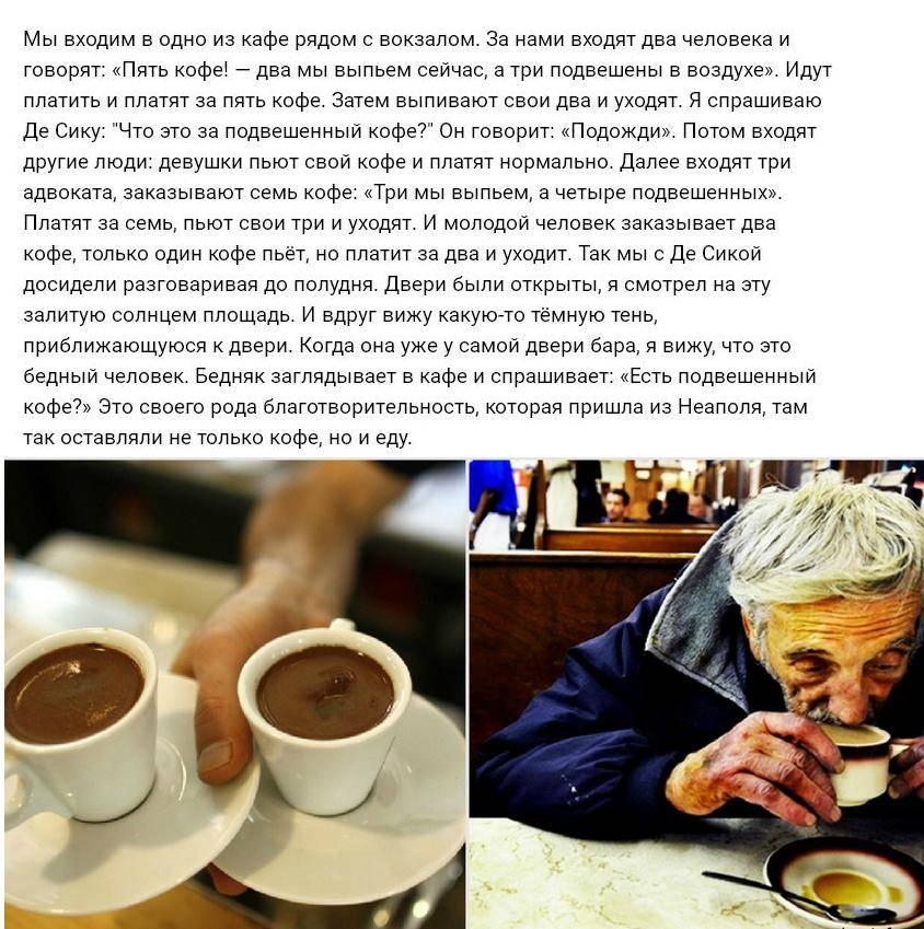 Подвешенный кофе — сделаем мир лучше