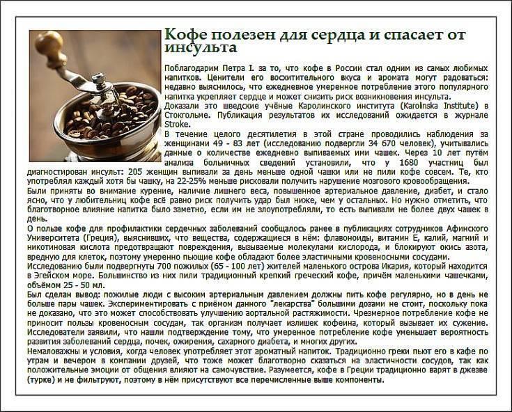 Можно ли пить кофе при сахарном диабете 2 типа и как это делать правильно