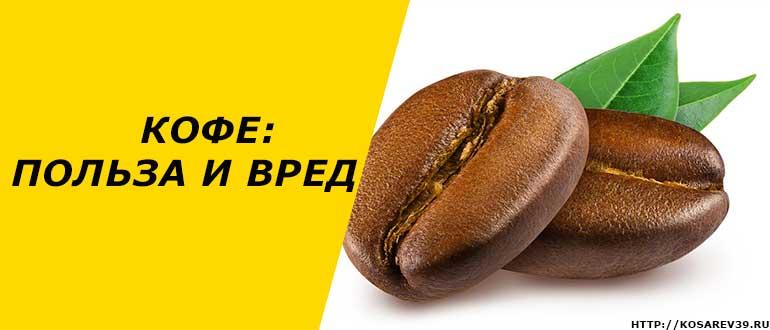 Польза кофе для печени, кому нужно пить кофе