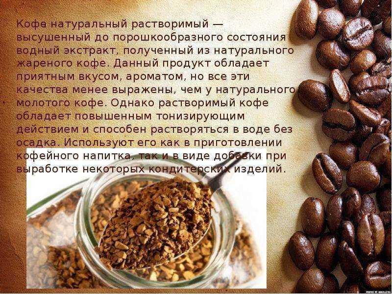 Чем органический кофе отличается от обычного