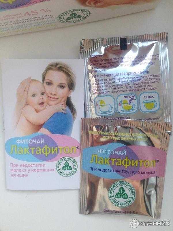 Чай лактофил: отзывы и инструкция по применению