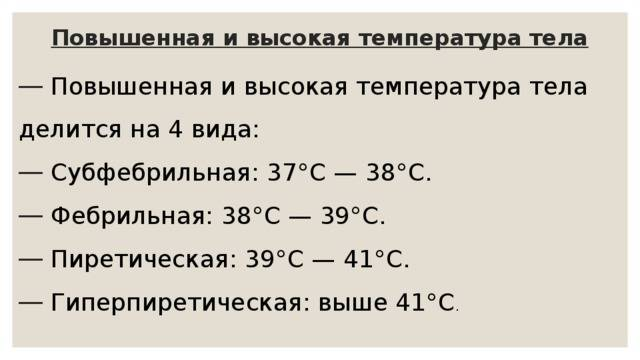 Как поднять температуру если сильный иммунитет