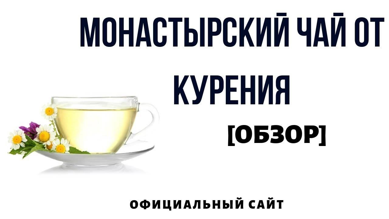 Монастырский чай от курения — состав, применение и отзывы