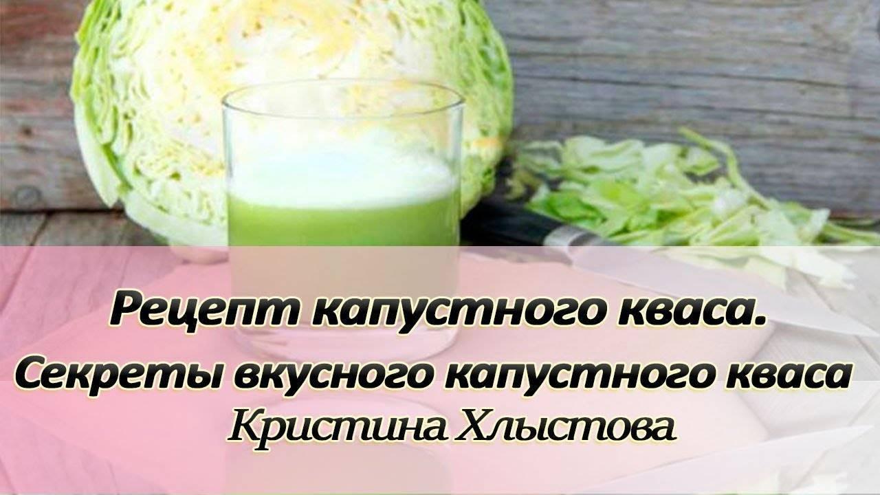 Особенности употребления капустного сока и кваса для здоровья и красоты. приготовление капустного кваса.