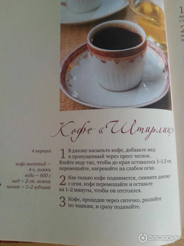 Дальгона кофе рецепт с фото пошагово - 1000.menu