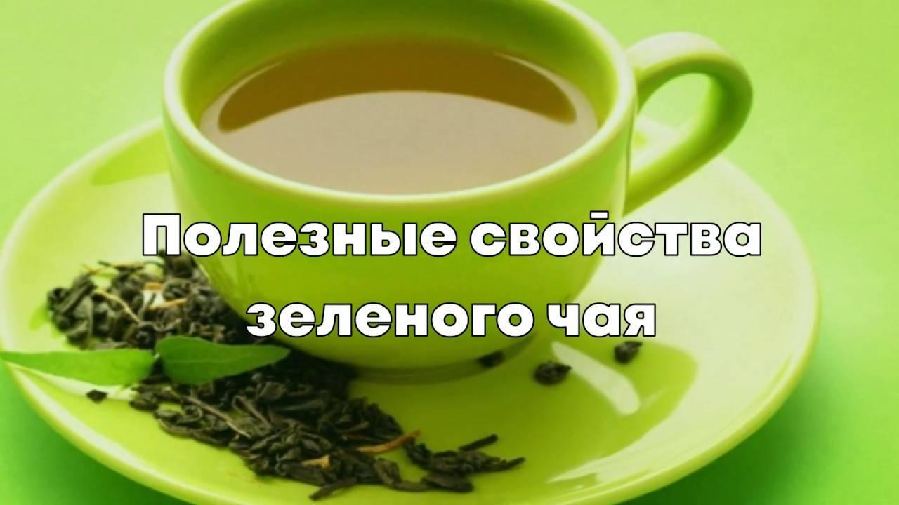 Можно ли пить зелёный чай при беременности и как это делать правильно?