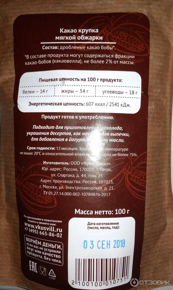 Какао-крупка: особенности, полезные свойства, брендовые наборы (вкусвилл и другие)