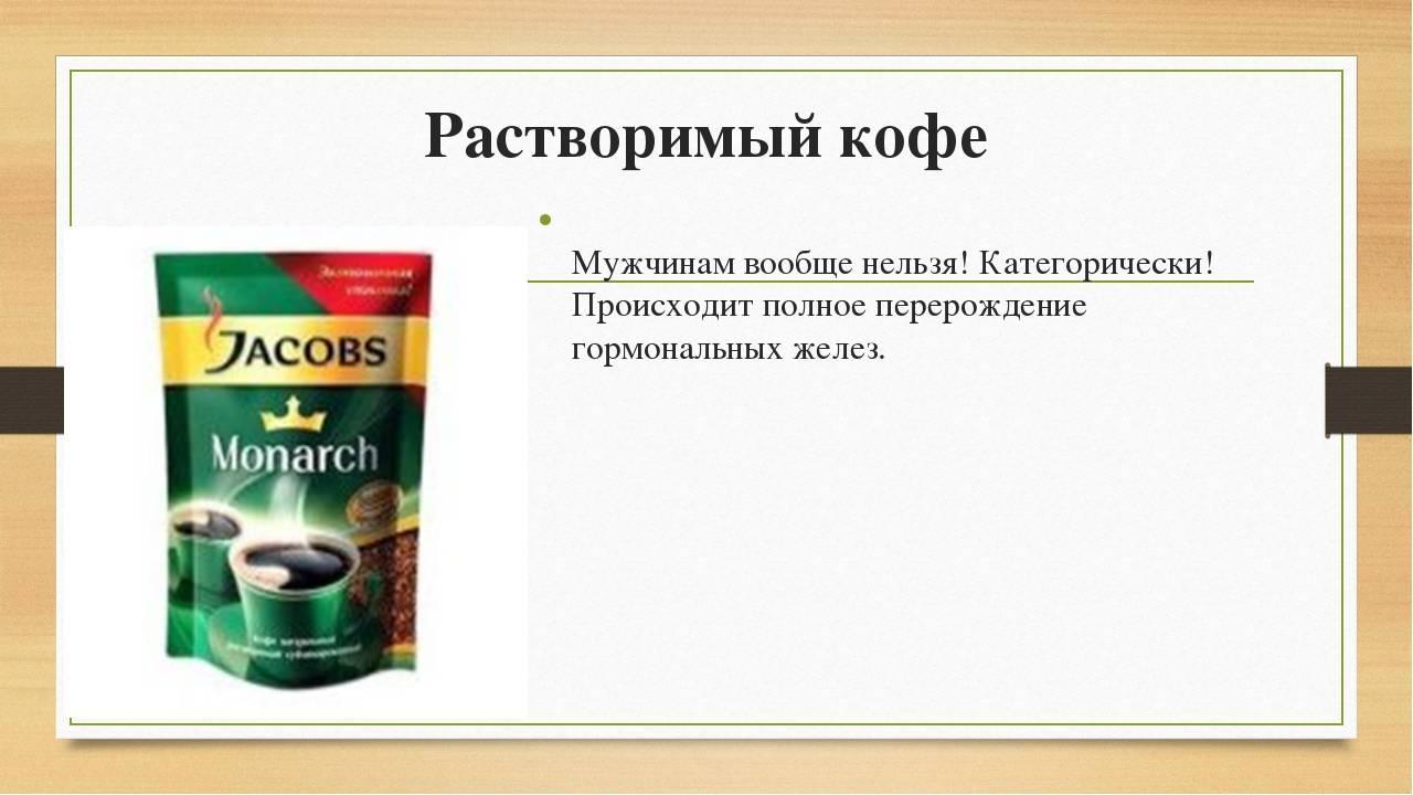 Польза и вред кофе, противопоказания к употреблению