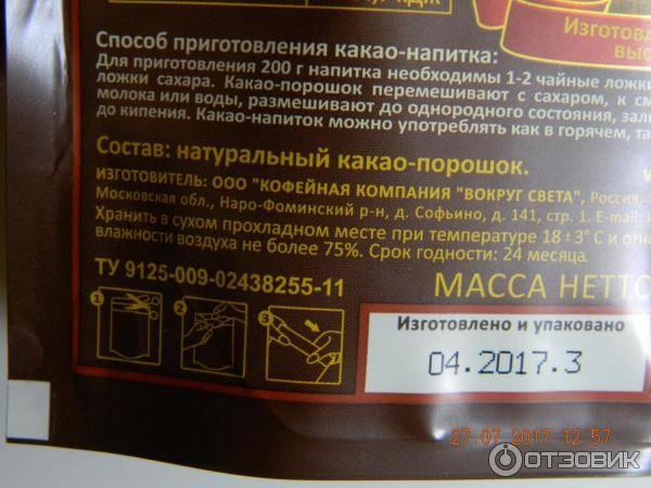 Какао порошок: польза и вред, состав продукта