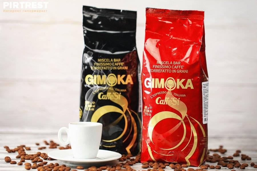 Отзывы кофе молотый  gimoka samba » нашемнение - сайт отзывов обо всем