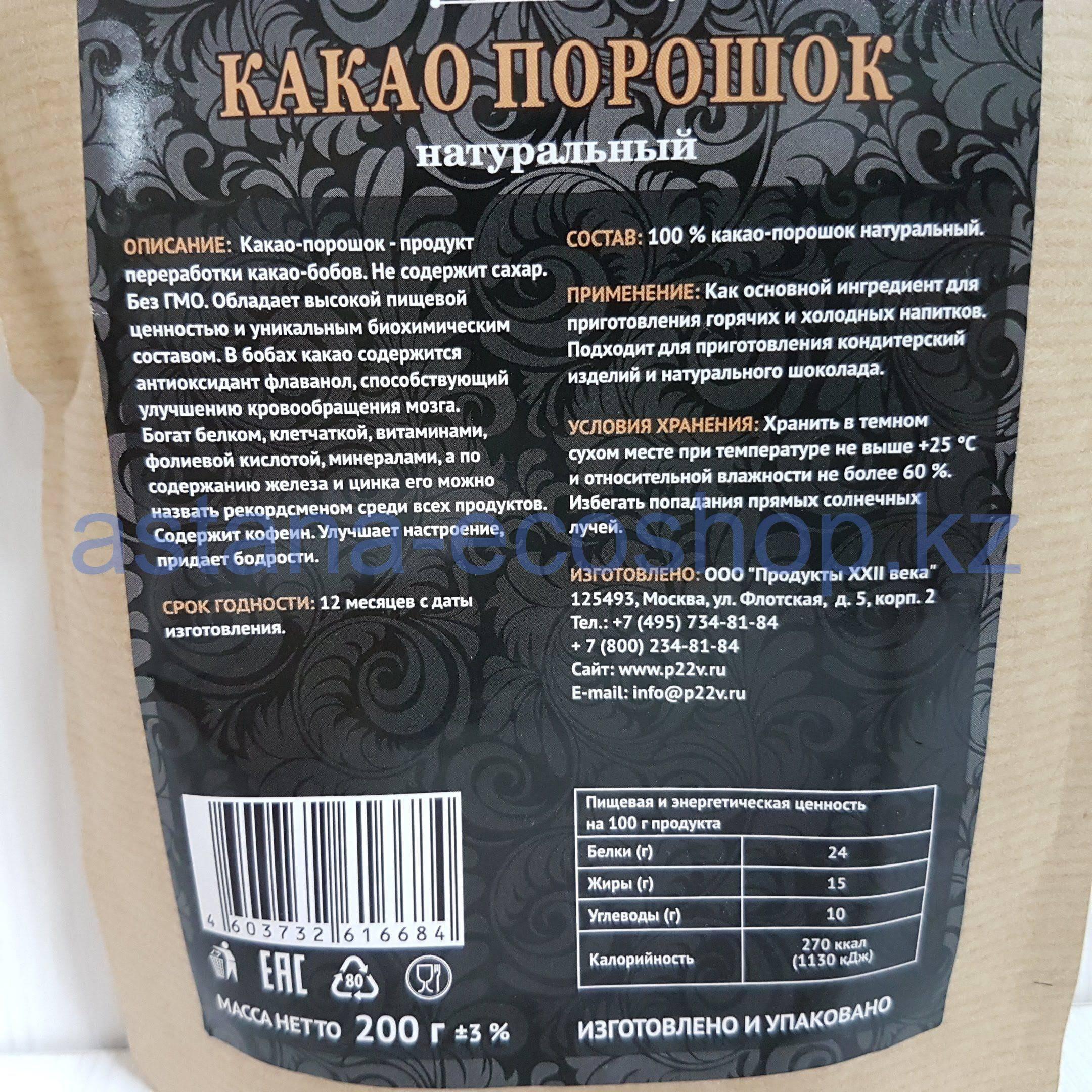 Какао: калорийность с разными составляющими, химический состав и пищевая ценность, диетические свойства