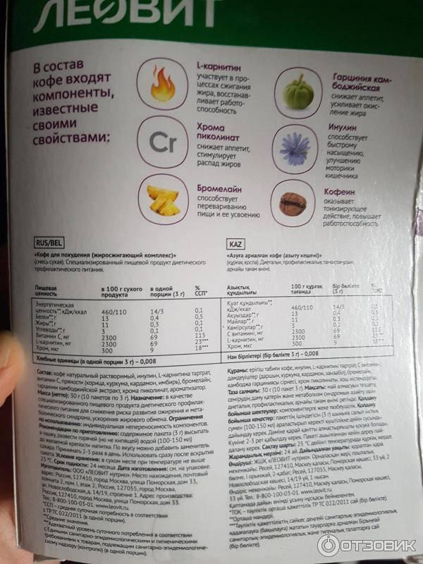 Леовит жиросжигающий комплекс чай противопоказания