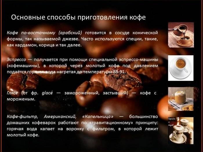 Кофе с солью: зачем добавлять и 5 лучших рецептов в турке