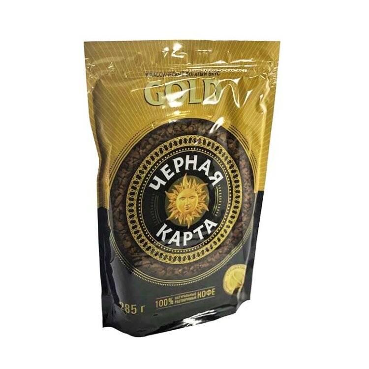 Кофе черная карта: в зернах, для заваривания в чашке