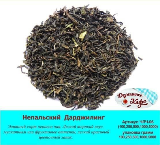 Чай дарджилинг: описание и особенности сорта