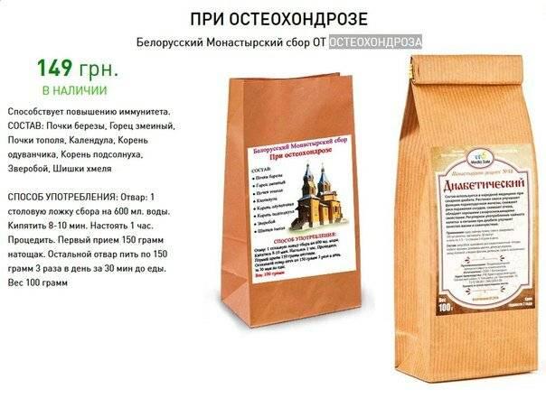 Монастырский чай от остеохондроза: состав, польза, действие