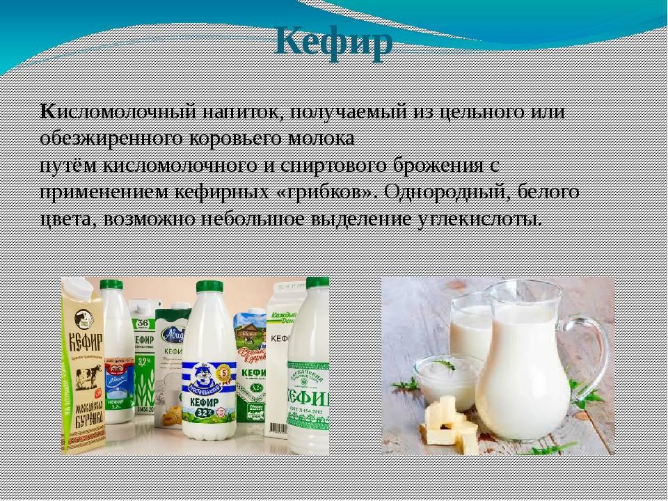 ✅ что полезнее простокваша или кефир - vsezap24.ru