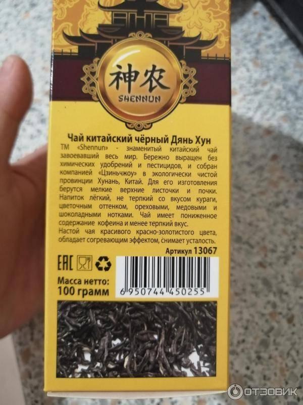 Дянь хун - юньнаньский красный чай с земли дянь - teaterra   teaterra