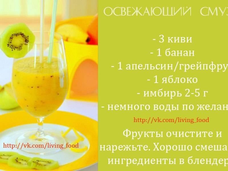 3 рецепта смузи от простуды - еда для жизни!