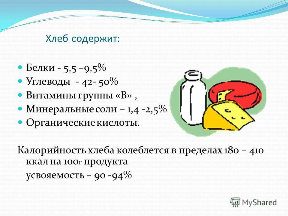 Химический состав и пищевая ценность кофе