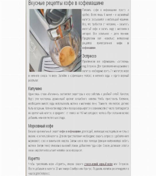 Как варить кофе в кофемашине: способы приготовления, виды кофе