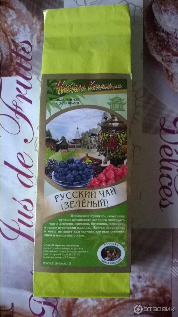 Российская чайная компания