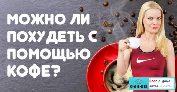 Можно ли пить кофе при похудении - мнение врачей