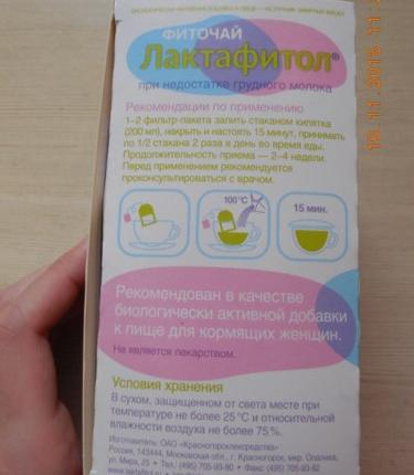 Чай лактафитол и его применение