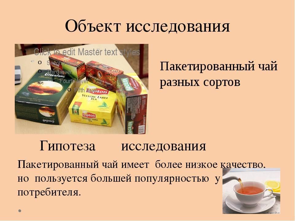 Чай в пакетиках: польза и возможный вред | польза и вред