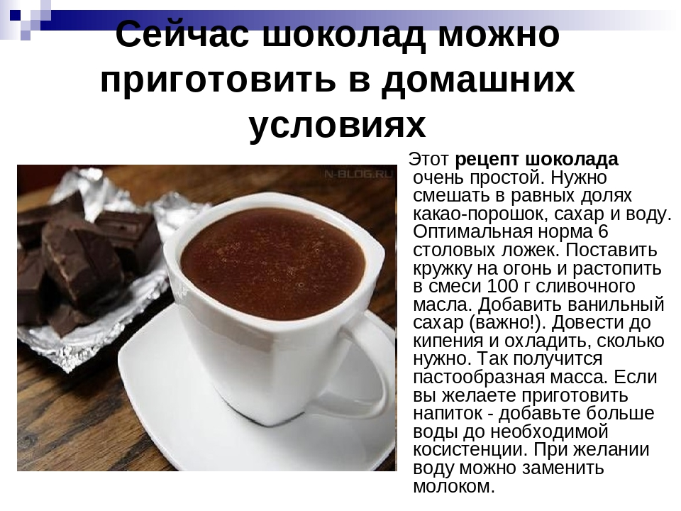 Как сделать в домашних условиях вкусный горячий шоколад?