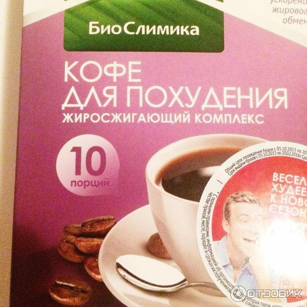Кофе при диете - как правильно его пить, чтобы похудеть