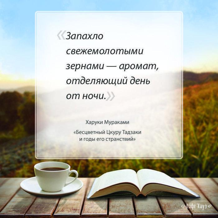 Красивые цитаты и афоризмы про кофе