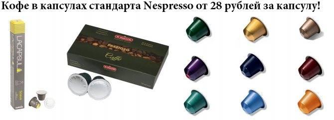 Капсулы для кофемашины: одноразовые, многоразовые, пустые, какие лучше и как использовать